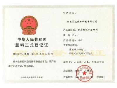 农业部肥料登记证