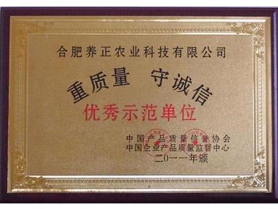 重质量守诚信优秀示范单位铜牌