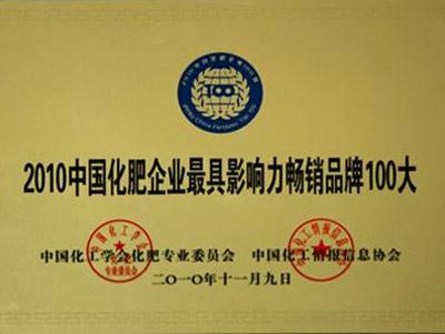 化肥企业畅销品牌100大铜牌