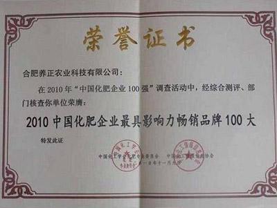 化肥企业畅销品牌100大证书