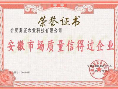 安徽市场质量信得过企业证书