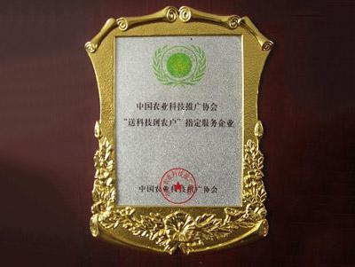指定服务企业铜牌